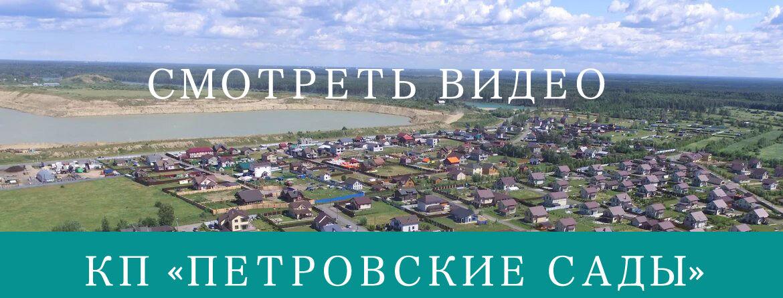 Видео о коттеджном поселке Петровские сады